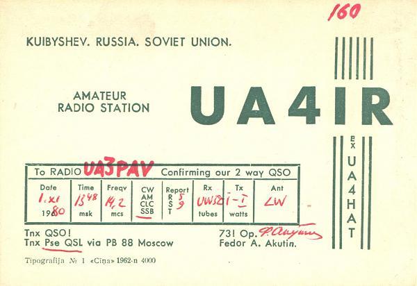 Нажмите на изображение для увеличения.  Название:UA4IR-UA3PAV-1980-qsl.jpg Просмотров:2 Размер:329.1 Кб ID:286086