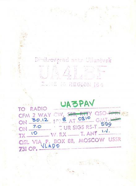 Нажмите на изображение для увеличения.  Название:UA4LBF-UA3PAV-1978-qsl2-2s.jpg Просмотров:2 Размер:230.8 Кб ID:286088
