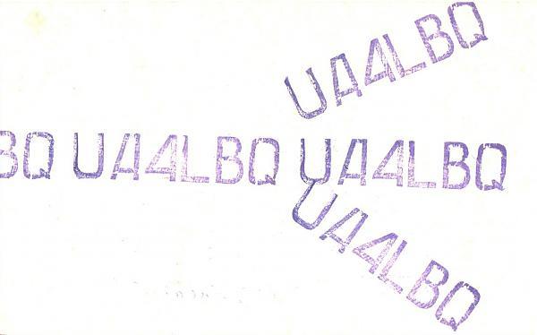 Нажмите на изображение для увеличения.  Название:UA4LBQ-UA3PAV-1979-qsl3-1s.jpg Просмотров:2 Размер:182.0 Кб ID:286089
