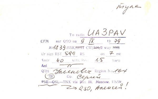 Нажмите на изображение для увеличения.  Название:UA4LBQ-UA3PAV-1979-qsl3-2s.jpg Просмотров:2 Размер:162.5 Кб ID:286090