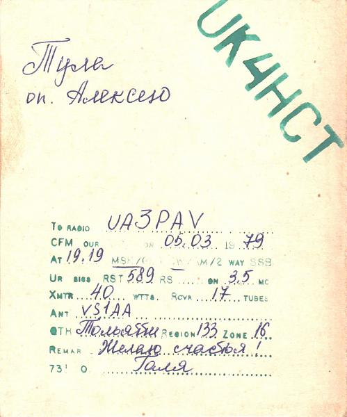 Нажмите на изображение для увеличения.  Название:UK4HCT-UA3PAV-1979-qsl2.jpg Просмотров:2 Размер:385.2 Кб ID:286091