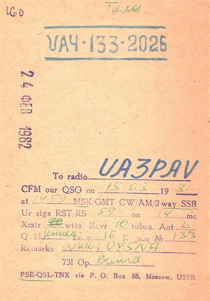 Нажмите на изображение для увеличения.  Название:UA4-133-2026-to-UA3PAV-1981-qsl.jpg Просмотров:2 Размер:463.9 Кб ID:286092