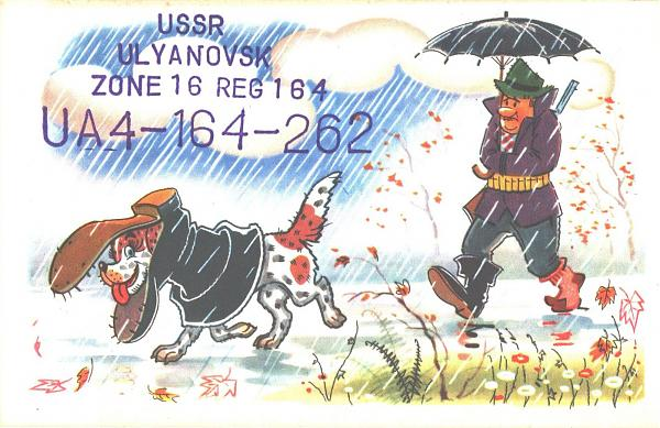 Нажмите на изображение для увеличения.  Название:UA4-164-262-to-UA3PAV-1979-qsl-1s.jpg Просмотров:2 Размер:565.4 Кб ID:286093