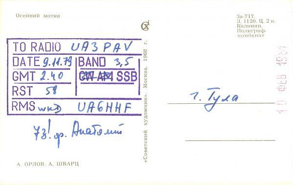Нажмите на изображение для увеличения.  Название:UA4-164-262-to-UA3PAV-1979-qsl-2s.jpg Просмотров:2 Размер:233.9 Кб ID:286094