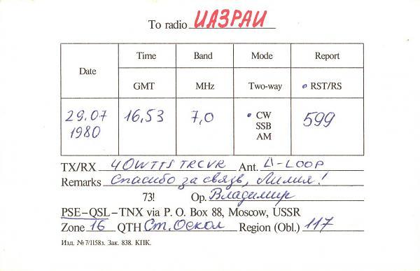 Нажмите на изображение для увеличения.  Название:UA3ZCV-UA3PAU-1980-qsl-2s.jpg Просмотров:2 Размер:268.5 Кб ID:286133