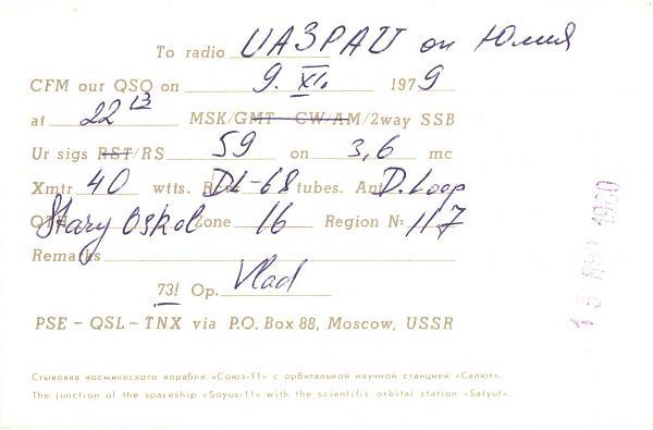 Нажмите на изображение для увеличения.  Название:UA3ZDD-UA3PAU-1979-qsl-2s.jpg Просмотров:2 Размер:231.1 Кб ID:286135