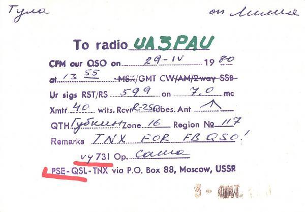 Нажмите на изображение для увеличения.  Название:UK3ZAV-UA3PAU-1980-qsl-2s.jpg Просмотров:2 Размер:255.1 Кб ID:286138