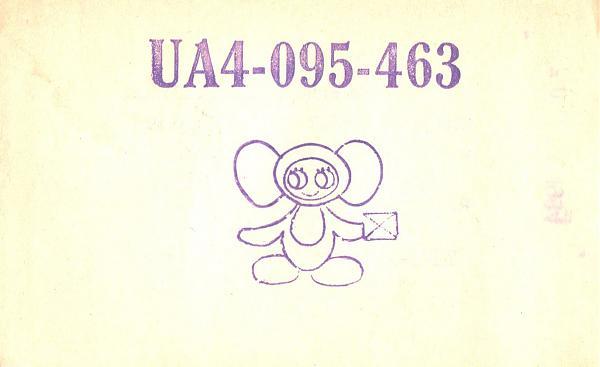 Нажмите на изображение для увеличения.  Название:UA4-095-463-to-UA3PAU-1981-qsl-1s.jpg Просмотров:2 Размер:179.9 Кб ID:286141