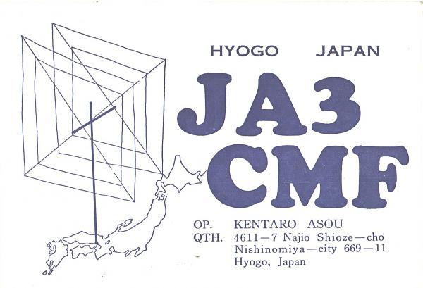 Нажмите на изображение для увеличения.  Название:JA3CMF-UA3PAU-1979-qsl-1s.jpg Просмотров:2 Размер:300.8 Кб ID:286143
