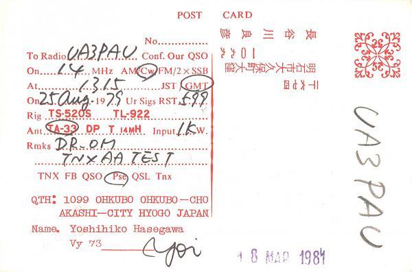 Нажмите на изображение для увеличения.  Название:JA3HXJ-UA3PAU-1979-qsl-2s.jpg Просмотров:2 Размер:374.8 Кб ID:286146