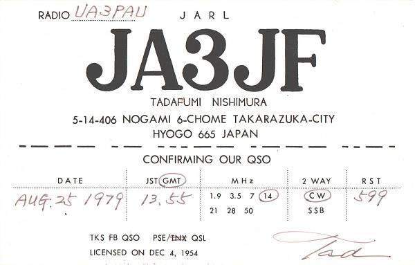 Нажмите на изображение для увеличения.  Название:JA3JF-UA3PAU-1979-qsl.jpg Просмотров:2 Размер:247.9 Кб ID:286148