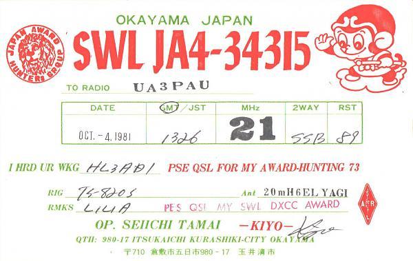 Нажмите на изображение для увеличения.  Название:JA4-34315-UA3PAU-1981-qsl.jpg Просмотров:2 Размер:439.5 Кб ID:286149
