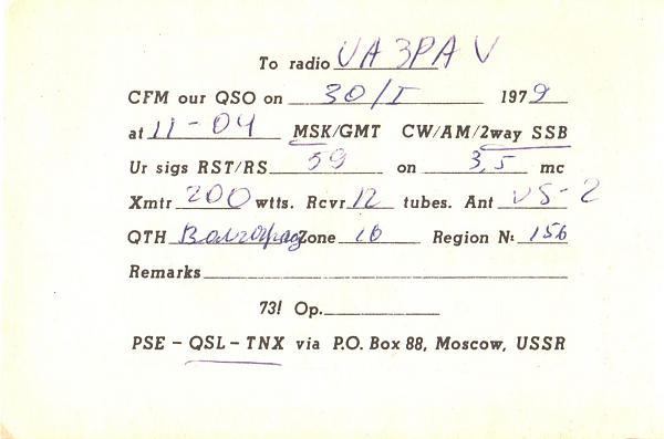 Нажмите на изображение для увеличения.  Название:U4SB-UA3PAV-1979-qsl-2s.jpg Просмотров:2 Размер:238.6 Кб ID:286152