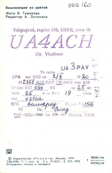 Нажмите на изображение для увеличения.  Название:UA4ACH-UA3PAV-1980-qsl-2s.jpg Просмотров:2 Размер:260.5 Кб ID:286154