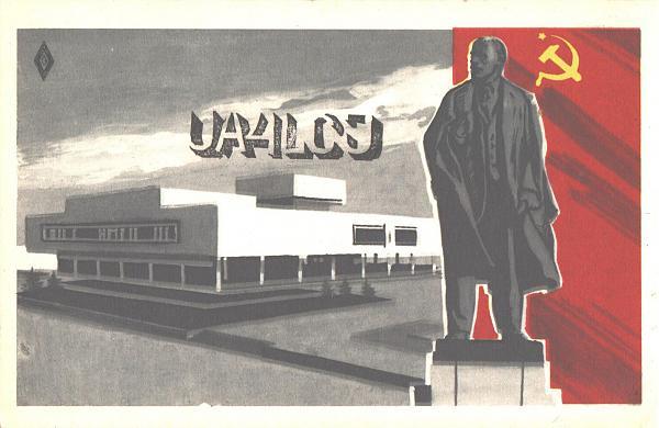 Нажмите на изображение для увеличения.  Название:UA4LCJ-UA3PAV-1981-qsl-1s.jpg Просмотров:2 Размер:440.3 Кб ID:286155