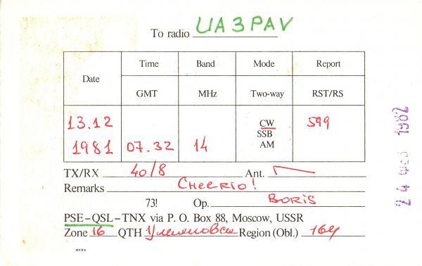 Нажмите на изображение для увеличения.  Название:UA4LCJ-UA3PAV-1981-qsl-2s.jpg Просмотров:2 Размер:265.7 Кб ID:286156