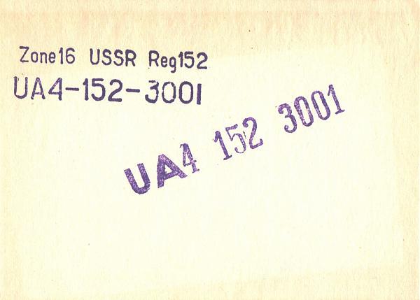 Нажмите на изображение для увеличения.  Название:UA4-152-3001-to-UA3PAV-1982-qsl-1s.jpg Просмотров:2 Размер:356.1 Кб ID:286157
