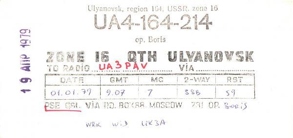 Нажмите на изображение для увеличения.  Название:UA4-164-214-to-UA3PAV-1979-qsl.jpg Просмотров:2 Размер:228.1 Кб ID:286159