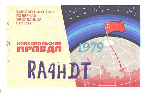 Нажмите на изображение для увеличения.  Название:RA4HDT-UA3PAU-1982-qsl-1s.jpg Просмотров:2 Размер:447.8 Кб ID:286171
