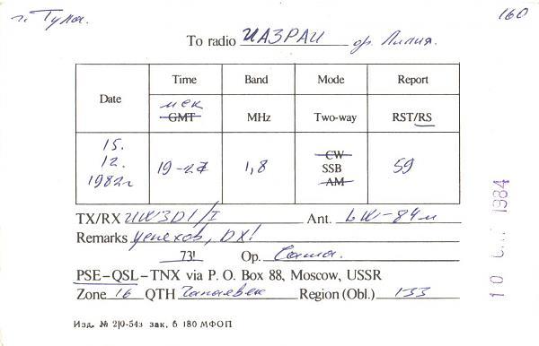 Нажмите на изображение для увеличения.  Название:RA4HDT-UA3PAU-1982-qsl-2s.jpg Просмотров:2 Размер:239.8 Кб ID:286172