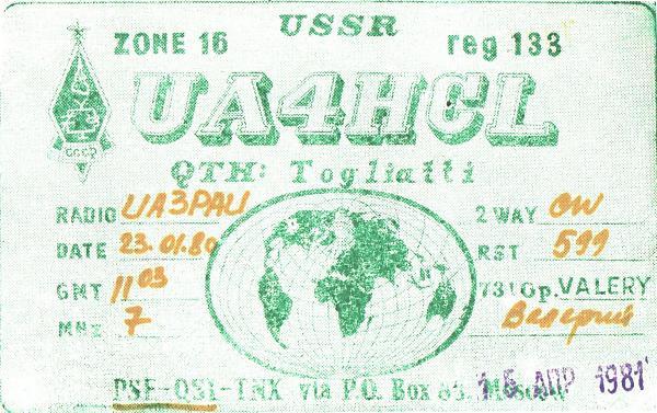 Нажмите на изображение для увеличения.  Название:UA4HCL-UA3PAU-1980-qsl.jpg Просмотров:2 Размер:679.7 Кб ID:286174