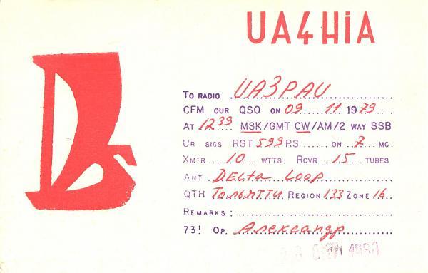 Нажмите на изображение для увеличения.  Название:UA4HIA-UA3PAU-1979-qsl.jpg Просмотров:2 Размер:279.5 Кб ID:286177