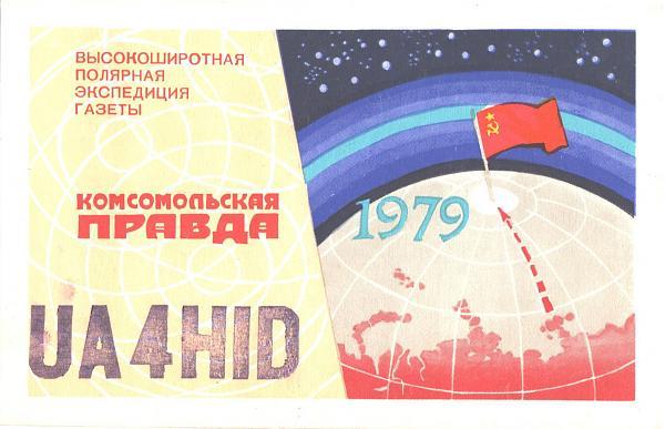 Нажмите на изображение для увеличения.  Название:UA4HID-UA3PAU_U1W-1984-qsl-1s.jpg Просмотров:2 Размер:478.8 Кб ID:286178