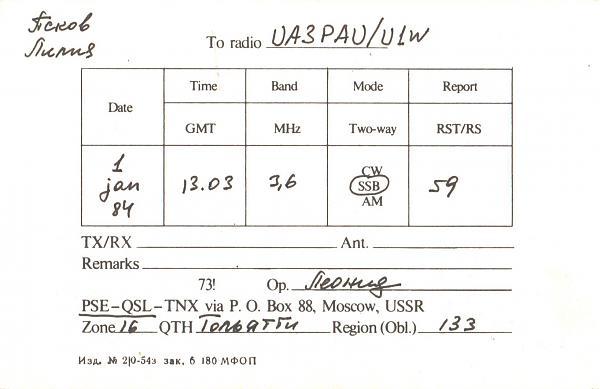 Нажмите на изображение для увеличения.  Название:UA4HID-UA3PAU_U1W-1984-qsl-2s.jpg Просмотров:2 Размер:229.5 Кб ID:286179