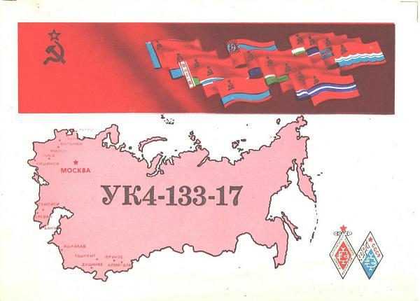 Нажмите на изображение для увеличения.  Название:UK4-133-17-to-UA3PAU-1980-qsl-1s.jpg Просмотров:2 Размер:382.0 Кб ID:286182