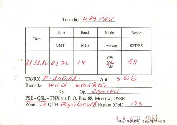 Нажмите на изображение для увеличения.  Название:UK4-133-17-to-UA3PAU-1980-qsl-2s.jpg Просмотров:2 Размер:257.6 Кб ID:286183