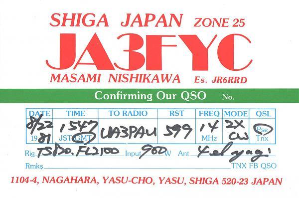 Нажмите на изображение для увеличения.  Название:JA3FYC-UA3PAU-1981-qsl.jpg Просмотров:2 Размер:439.8 Кб ID:286184