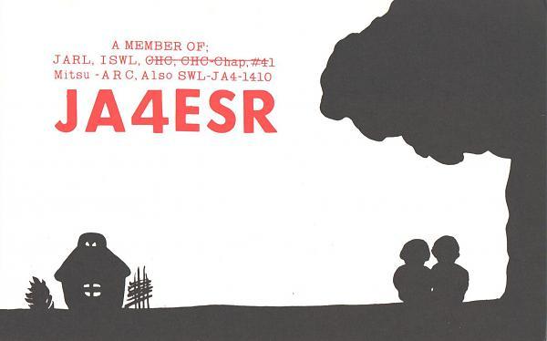 Нажмите на изображение для увеличения.  Название:JA4ESR-UA3PAU-1979-qsl-1s.jpg Просмотров:2 Размер:222.8 Кб ID:286186
