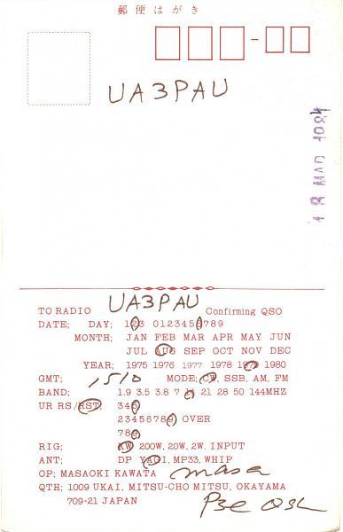 Нажмите на изображение для увеличения.  Название:JA4ESR-UA3PAU-1979-qsl-2s.jpg Просмотров:2 Размер:271.4 Кб ID:286187