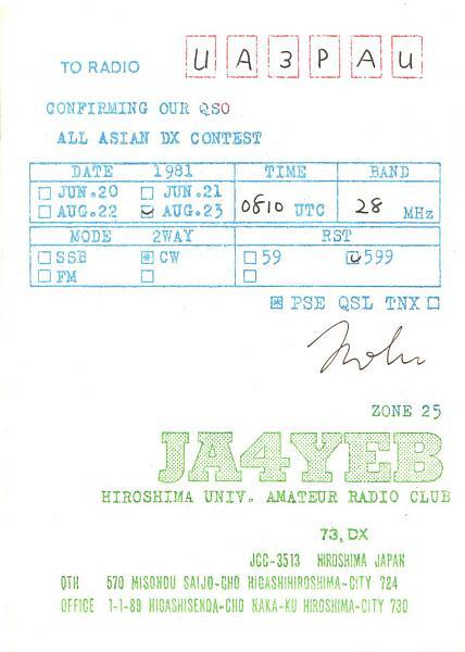 Нажмите на изображение для увеличения.  Название:JA4YEB-UA3PAU-1981-qsl.jpg Просмотров:2 Размер:376.3 Кб ID:286188