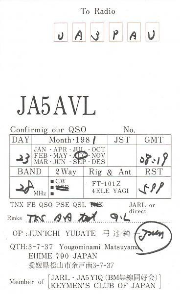 Нажмите на изображение для увеличения.  Название:JA5AVL-UA3PAU-1981-qsl-2s.jpg Просмотров:2 Размер:296.2 Кб ID:286190