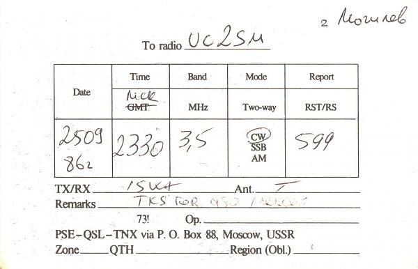 Нажмите на изображение для увеличения.  Название:UA4PBK-UC2SM-1986-qsl-2s.jpg Просмотров:2 Размер:253.8 Кб ID:286209