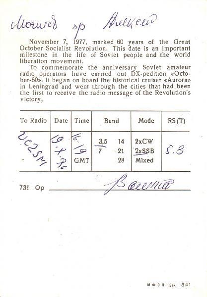 Нажмите на изображение для увеличения.  Название:UA4PH_R-UC2SM-1986-qsl-2s.jpg Просмотров:2 Размер:291.0 Кб ID:286211