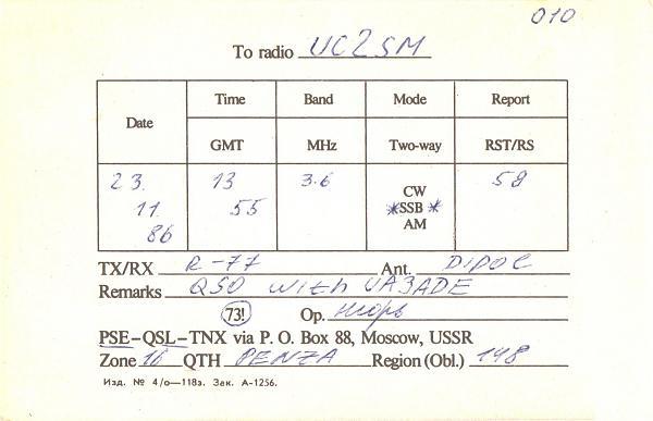 Нажмите на изображение для увеличения.  Название:UA4-148-662-to-UC2SM-1986-qsl-2s.jpg Просмотров:2 Размер:280.7 Кб ID:286213