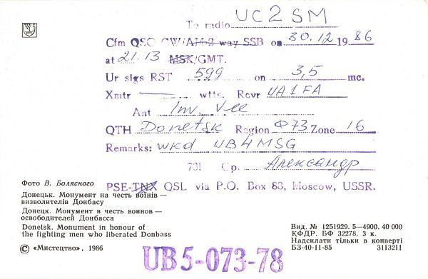 Нажмите на изображение для увеличения.  Название:UB5-073-78-to-UC2SM-1986-qsl-2s.jpg Просмотров:2 Размер:313.6 Кб ID:286215