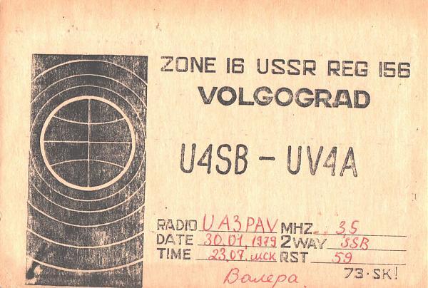 Нажмите на изображение для увеличения.  Название:U4SB_UV4A-UA3PAV-1979-qsl.jpg Просмотров:2 Размер:699.1 Кб ID:286225