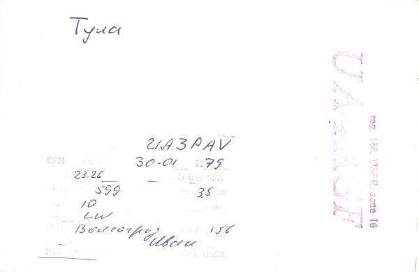 Нажмите на изображение для увеличения.  Название:UA4AGF-UA3PAV-1979-qsl-2s.jpg Просмотров:2 Размер:161.0 Кб ID:286227