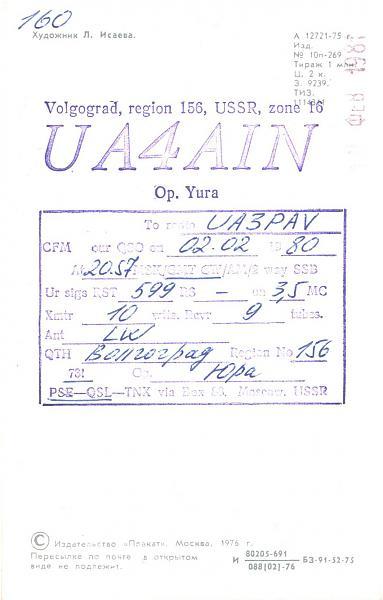 Нажмите на изображение для увеличения.  Название:UA4AIN-UA3PAV-1980-qsl-2s.jpg Просмотров:2 Размер:274.4 Кб ID:286229