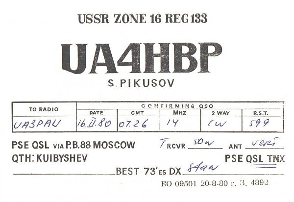 Нажмите на изображение для увеличения.  Название:UA4HBP-UA3PAU-1980-qsl2.jpg Просмотров:2 Размер:246.8 Кб ID:286266