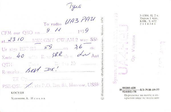 Нажмите на изображение для увеличения.  Название:UA4HGU-UA3PAU-1979-qsl2-2s.jpg Просмотров:2 Размер:210.9 Кб ID:286268