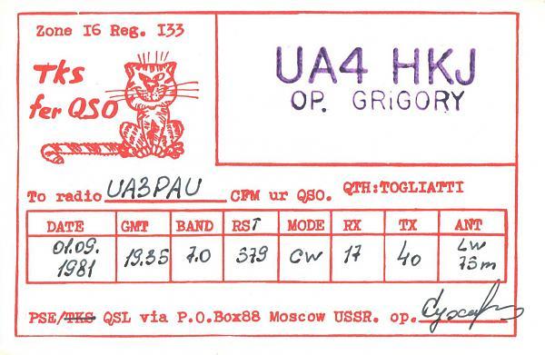 Нажмите на изображение для увеличения.  Название:UA4HKJ-UA3PAU-1981-qsl.jpg Просмотров:2 Размер:411.3 Кб ID:286269