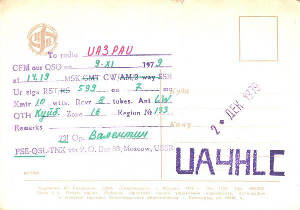 Нажмите на изображение для увеличения.  Название:UA4HLC-UA3PAU-1979-qsl-2s.jpg Просмотров:2 Размер:325.6 Кб ID:286271