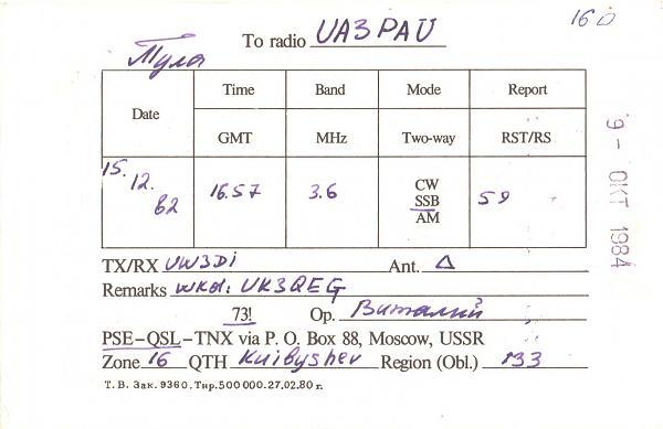 Нажмите на изображение для увеличения.  Название:UK4-133-20-to-UA3PAU-1982-qsl-2s.jpg Просмотров:2 Размер:257.2 Кб ID:286275