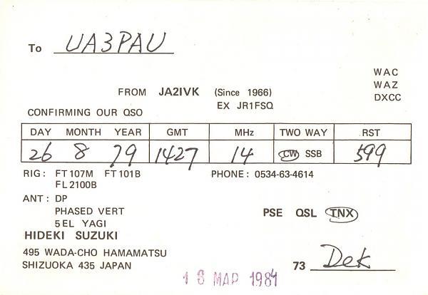 Нажмите на изображение для увеличения.  Название:JA2IVK-UA3PAU-1979-qsl-2s.jpg Просмотров:2 Размер:261.0 Кб ID:286277
