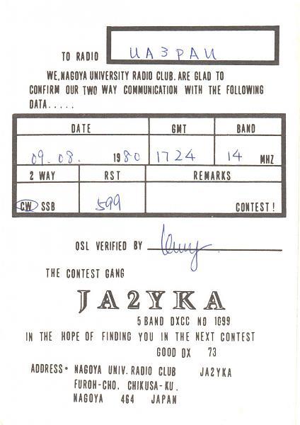 Нажмите на изображение для увеличения.  Название:JA2YKA-UA3PAU-1980-qsl.jpg Просмотров:2 Размер:317.2 Кб ID:286278