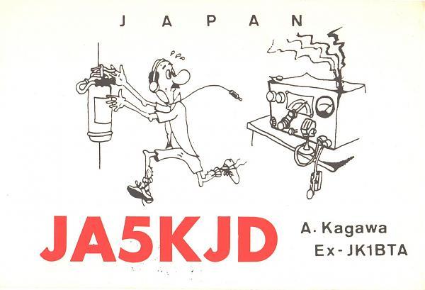 Нажмите на изображение для увеличения.  Название:JA5KJD-UA3PAU-1980-qsl-1s.jpg Просмотров:2 Размер:278.4 Кб ID:286279